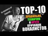 TOP-10 ПРАВИЛЬНО, ТЕХНИЧНО И КРУТО КРИЧАЩИХ ВОКАЛИСТОВ ИЛИ КАК ЗВУЧИТ НЕ УГРОБЛЕНН ...