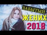 Фильм про НОВЫЙ ГОД 2018