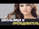 Фильм Взорвавший интернет ШКОЛЬНИЦА И ПРЕПОДОВАТЕЛЬ | HD 2018