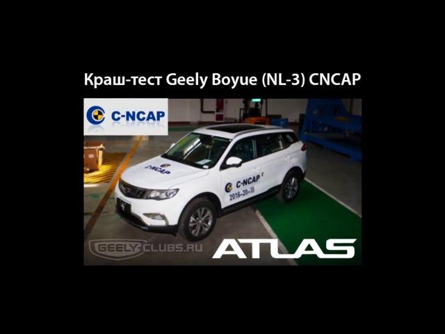 Краш тест Джили Атлас Crash Test Geely Boyue C NCAP