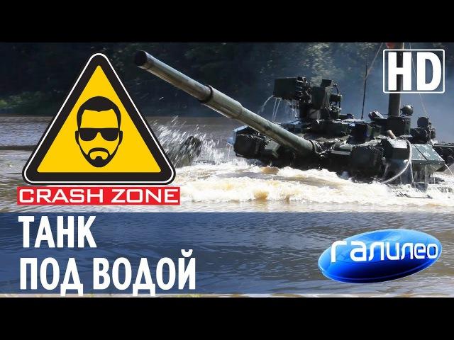 Танк под водой | CRASH ZONE Галилео |