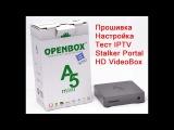 OPENBOX A5 Mini прошивка, настройка, тест IPTV