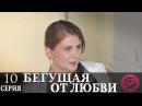 Бегущая от любви 10 серия 2017 Русская мелодрама 2017 новинка @ Русский Роман