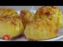 Печеный Картофель Гассель шведский рецепт Аппетитно Вкусный Baked Potatoes Hassel