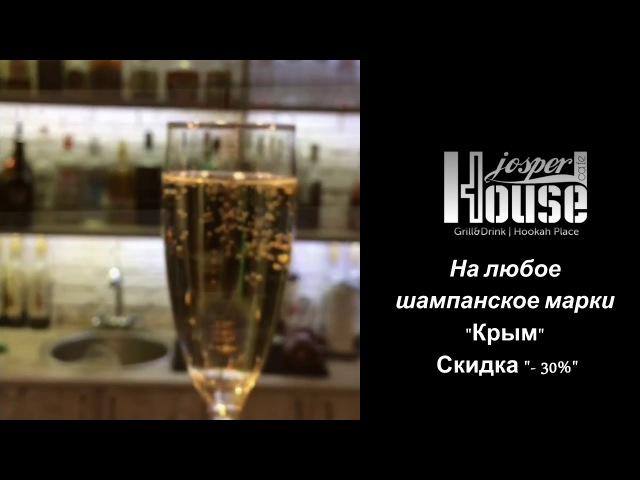В Josper House на любое шампанское марки Крым, скидка - 30%