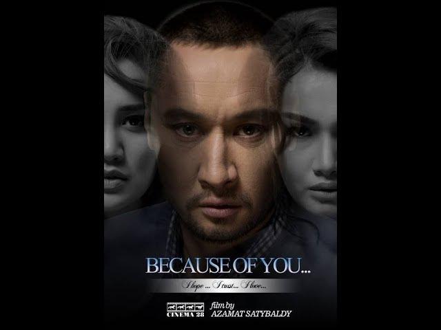 Казахстанский полнометражный фильм Бір сен үшін... Ради тебя