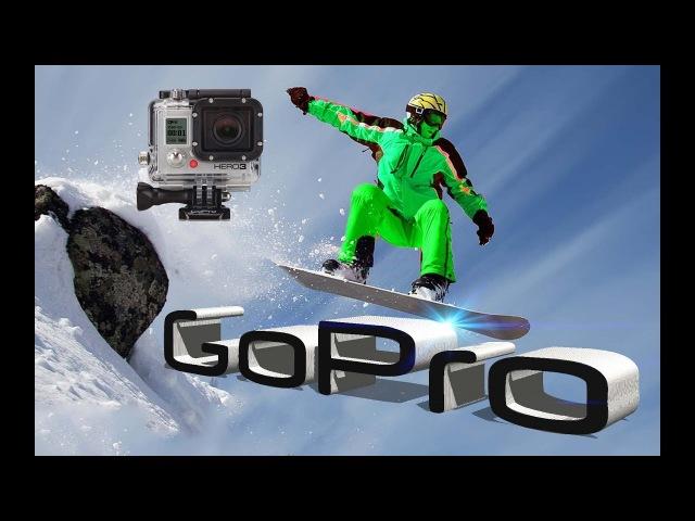 Лучшие моменты 💕 GoPro Клип 💕 спорт сноуборд горы снег лыжи экстрим snowboard