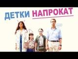 Детки напрокат 2017 трейлер на русском