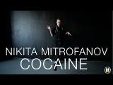 Robin Thicke Cocaine Choreography by Nikita Mitrofanov D.Side Dance Studio
