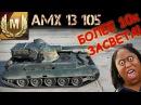WOT Replays: AMX 13 105 - БЕШЕНЫЙ СВЕТЛЯК (БОЛЕЕ 10к ЗАСВЕТА)