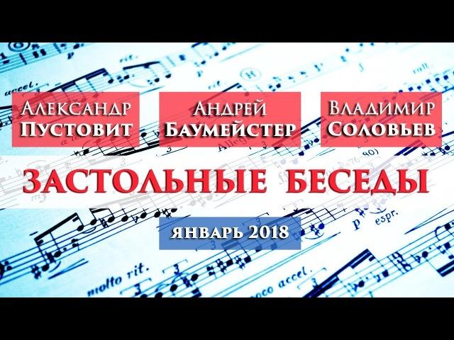Застольные беседы с Андреем Баумейстером. Разговор 2.