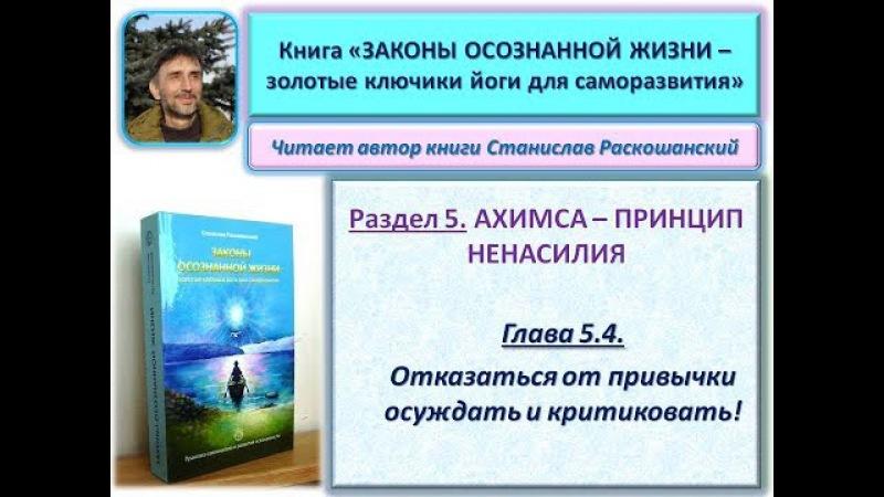Книга ЗАКОНЫ ОСОЗНАННОЙ ЖИЗНИ. Глава 5.4. Читает автор книги - Станислав Раскошан...