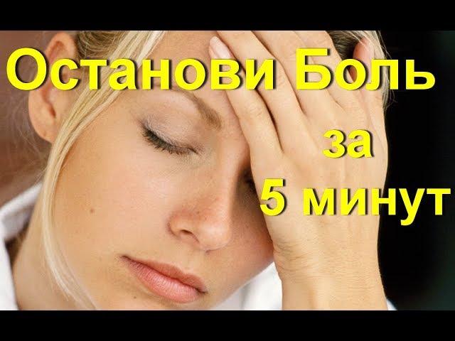 Головная боль пройдет за 5 минут. Супер средство от сужения сосудов головного мо ...