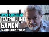 Театральные байки про Льва Дурова  Шура Каретный (18+)
