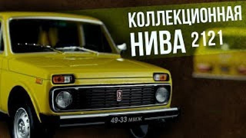 Коллекционная ВАЗ 2121 Нива Коллекционные автомобили СССР Масштабные модели Про автомобили