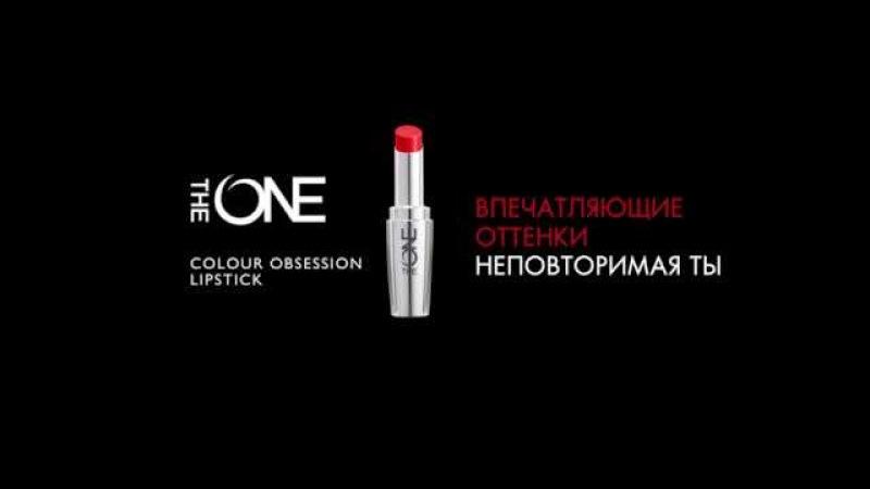 Брось вызов цвету! Представляем новую губную помаду Oriflame The ONE Colour Obsession