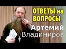 Семиглавая Гидра Смертных Грехов 2018 Артемий Владимиров