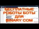 Рабочие боты Бесплатно Binary com Супер торговые Боты Бесплатно