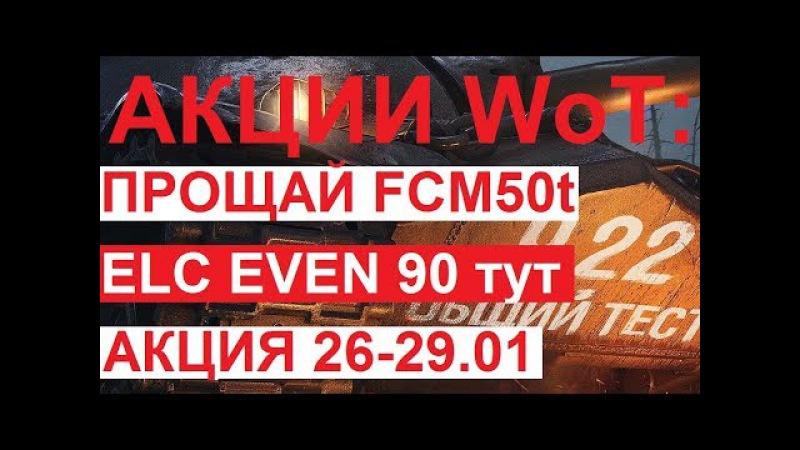 АКЦИИ WoT: ПРОЩАЙ FCM 50t. Здравствуй ELC EVEN 90. АКЦИЯ на КРАСКУ 26-29 января 2018