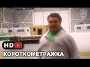 Паразит Kapture Fluke Короткометражка Русская озвучка AlexFilm 2017 Нил Бломкамп