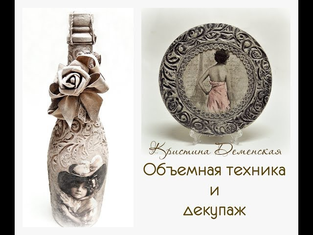 Объемная техника декупаж Подарочное шампанское Кристина Деменская