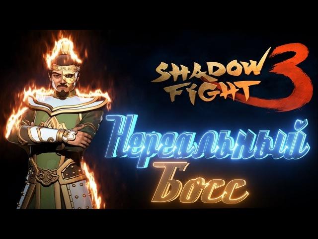 SHADOW FIGHT 3 - НЕРЕАЛЬНО ПОТНЫЙ БОСС - Акт Первый Deng Rao 1