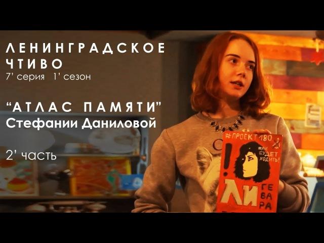 Ленинградское чтиво Атлас памяти 2 2 часть 7 серия 1 сезон