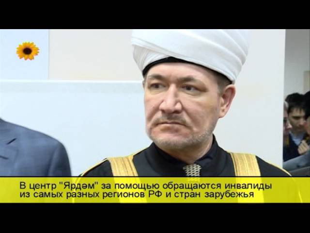 Муфтий Равиль Гайнутдин посетил центр Ярдәм в Казани