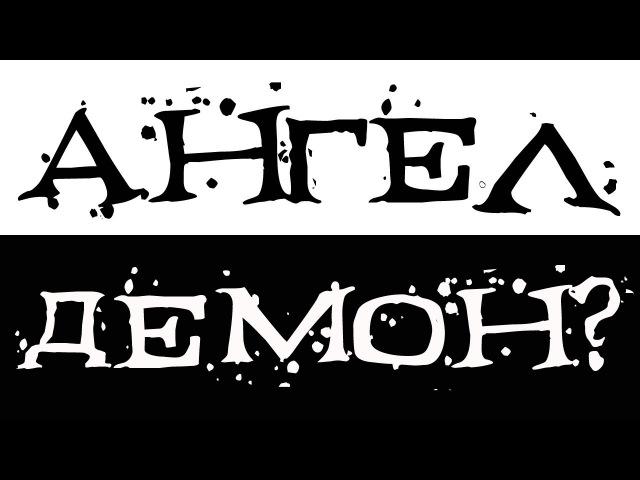 ПРОЙДИ ТЕСТ И УЗНАЙ ТЫ АНГЕЛ ИЛИ ДЕМОН