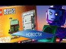 Лего новости 9 Lego Batman Movie, Lego marvel 2