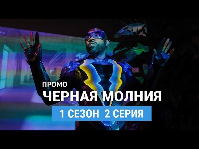 Черная молния 1 сезон 2 серия Русское промо