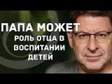 Михаил Лабковский - Папа может. Роль отца в воспитании детей