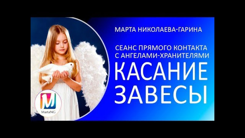 Сеанс прямого контакта с ангелами-хранителями КАСАНИЕ ЗАВЕСЫ | Марта Николаева...