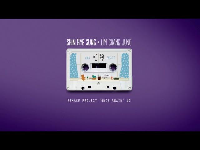 신혜성 임창정_Shin Hye Sung Lim Chang Jung - 인형(Official Lyrics Video)