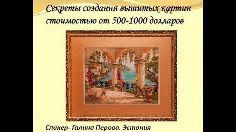 Галина Перова   Секреты Cоздания Вышитых Картин $500-1000