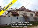 Продаётся дом с мебелью и бытовой техникой в пгт Ильском Северского района Краснодарского края