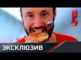 Эксклюзив от Ильи Ковальчука