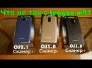 LEAGOO M9 во всех трех цветах на русском языке и рассуждения пользователя о прошивках