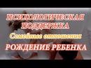 Семейные отношения / Рождение ребёнка / Психологическая консультация / Психолог ...