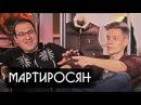 Гарик МАРТИРОСЯН в авторском шоу Юрия ДУДЯ YouTube-канал «вДудь» /Россия/, 2017