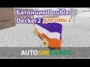 Батончик Double Decker для Omsi 2