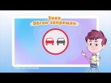 Урок 12. Правила дорожного движения (ПДД) для детей в стихах. Развивающий мультик.