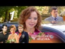 Принцесса и нищенка. 1 серия. Комедийная мелодрама (2009) @ Русские сериалы