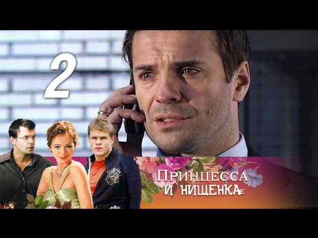 Принцесса и нищенка. 2 серия. Комедийная мелодрама (2009) @ Русские сериалы