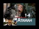 Криминальный детектив,ТОлько из Афгана,Фильм АТАМАН,серии 1-5,Хороший Русский се