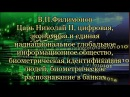Николай II,циф.эконом.и един.наднацион.инф.обществ,биометрич.идентиф.людей,биоме ...