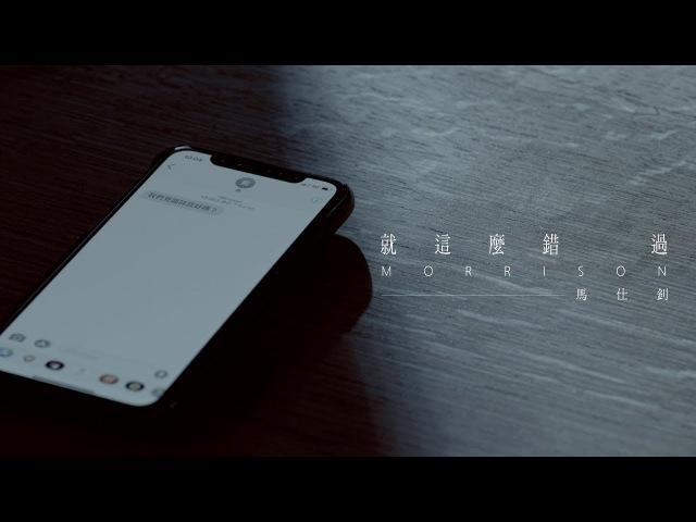 Morrison 馬仕釗【就這麼錯過】TVBS電視劇「翻牆的記憶」片尾曲 Official Music Video