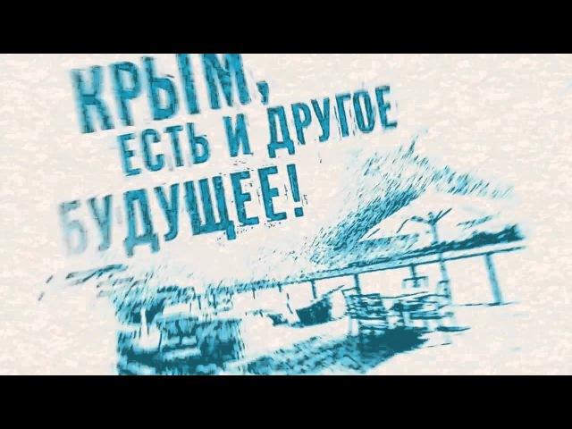 Крымское Приднестровье VS Крымская ривьера