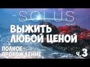 The Solus Project - Выжить любой ценой. День 3