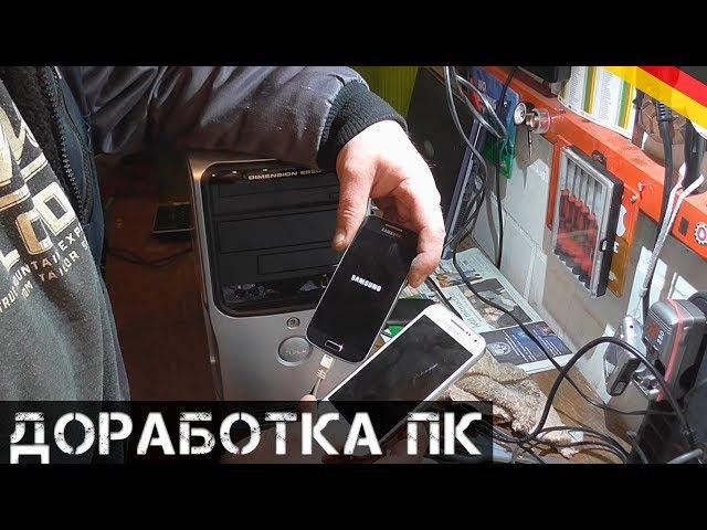 Доработка ПК с электросвалки! | Мои находки на свалке в Германии